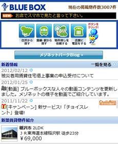 BLUEBOXスマホサイト OPEN!