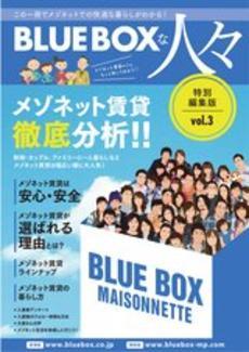 BLUEBOXのフリーペーパーを電子ブックで配信開始!