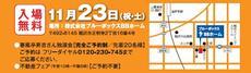 第3回BLUEBOX感謝祭 春風亭昇吉さんがBBホームにやって来ます!