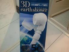 シャワーで節水エコ