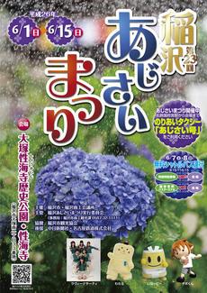 6月1日から性海寺のあじさいまつりが開催に!