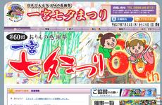 ディズニーのパレードが来る!日本三大七夕祭りの一つ「一宮七夕祭り」がスゴイ