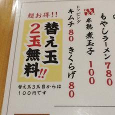 稲沢ラーメン店紹介!第一弾