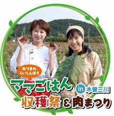 今週末!木曽三川公園で無料でママごはんが振る舞われます