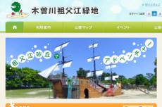 鳥取に行かなくてもいい!?稲沢市にも砂丘があった