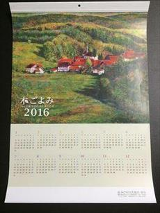 植木の町・稲沢らしいカレンダー「木ごよみ2016」をゲット!