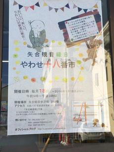 今年から開催!稲沢市のマルシェ「やわせ十八番市」