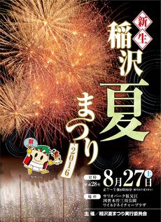 8月27日は稲沢夏祭り!