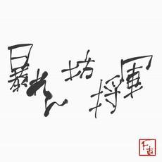 ながたの休日(ライブ編)
