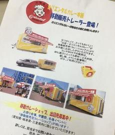 2017年、稲沢 桜まつりレポート!!