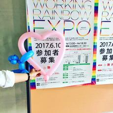 Working Rainbow Expoに参加しました!! ②