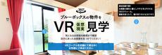 手軽にメゾネット賃貸体験ができる!「ブルーボックスの物件をVR見学」