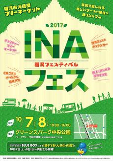 今年も開催決定!!稲沢市最大規模フリーマーケット、INAフェス!!