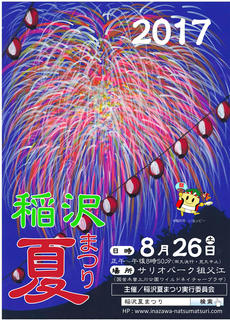 今年は4000発の花火が!8月26日「稲沢夏祭り」の内容と駐車場情報