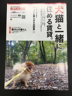 ブルーボックス 無料情報誌 vol.330 2017.10-11号好評配布中♡
