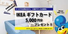 2018年キャンペーン情報続報。IKEAギフトカードプレゼント編。