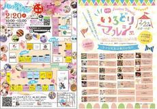 2月20日、稲沢市 ハレノヒキャラバン・2月22日一宮市いろどりマルシェ、気になるイベント内容は...?