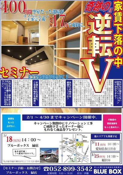 リノッタ新聞チラシ緑.jpg