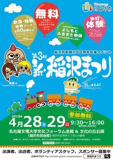 2018年の開催は4月28日(土)29日(日)!!!第3回 新・稲沢まつり~SEAMOや、戦国武将隊・初代信長様に交じってまたまたブルーボックスも参加しますよー!~