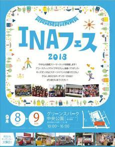 みんなでおいでませ!!9月8日(土)9月9日(日)は稲沢市最大級フリーマーケット INAフェス2018♡イベント紹介①