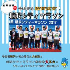 それゆけ!ブルーボックスマラソン部 - 稲沢シティマラソン2018編① -