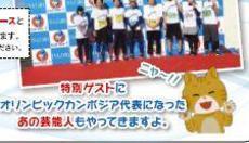 それゆけ!ブルーボックスマラソン部 - 稲沢シティマラソン2018編③ -