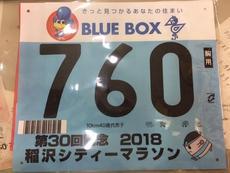 それゆけ!ブルーボックスマラソン部 - 稲沢シティマラソン2018編④ -