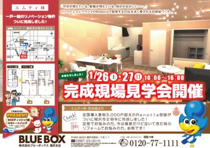 リノッタチラシ 0108(アウトライン後).png