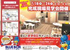 2/18~24 第2弾!賃貸リノベーション内覧会開催(稲沢市)