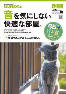 ☆ブルーボックス情報誌4月号好評配布中☆