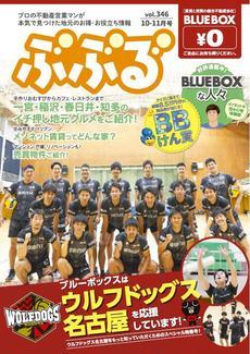 10月号情報誌はブルーボックスも応援している「ウルフドッグス名古屋」のスペシャル特集号☆★
