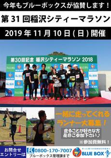 11月10日(日)は稲沢シティーマラソン!