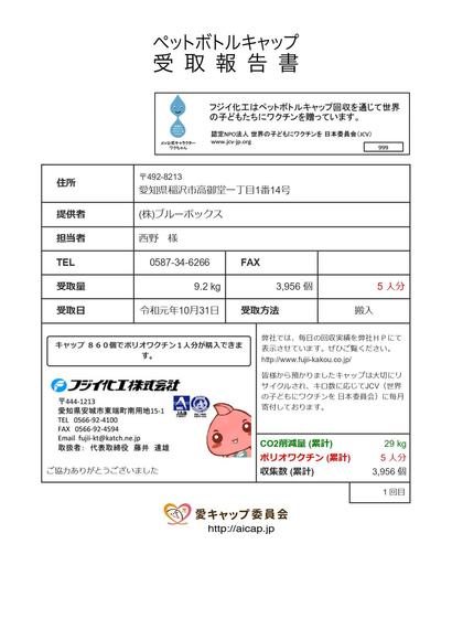 ペットボトルキャップ受取報告書_page-0001.jpg