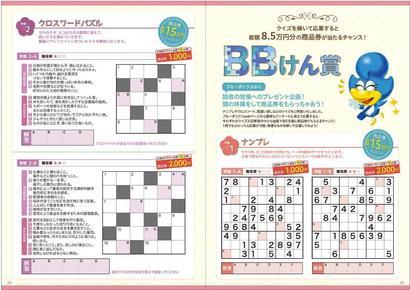 けん賞1.JPG