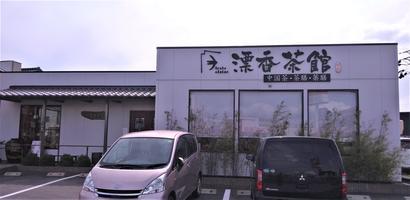 hyokochakan玄関.jpg