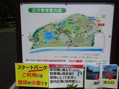庄内緑地公園案内図.JPG