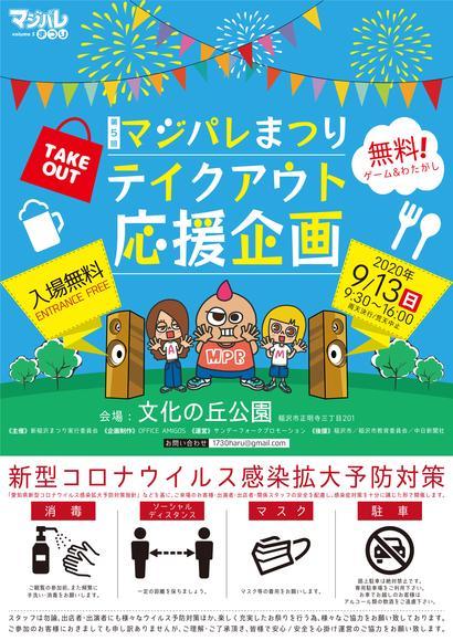 20200911_テイクアウト祭り.jpg