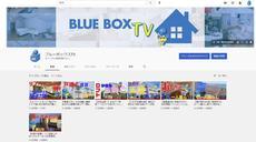 Youtube「ブルーボックスTV」始めました!