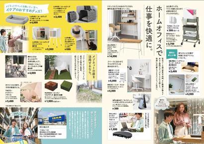 IKEA特集2.jpg