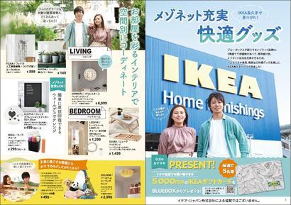 IKEA特集1.jpg