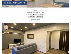 お気に入りのリノベーション部屋が見つかる♡Re:BOXサイト。