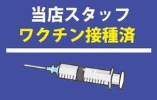ワクチン接種!!守谷店の取組み