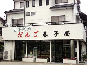 店舗①.png