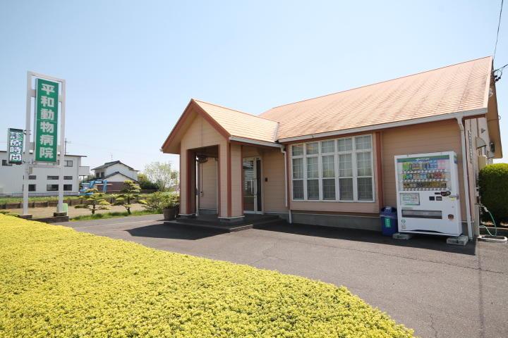 平和動物病院の写真