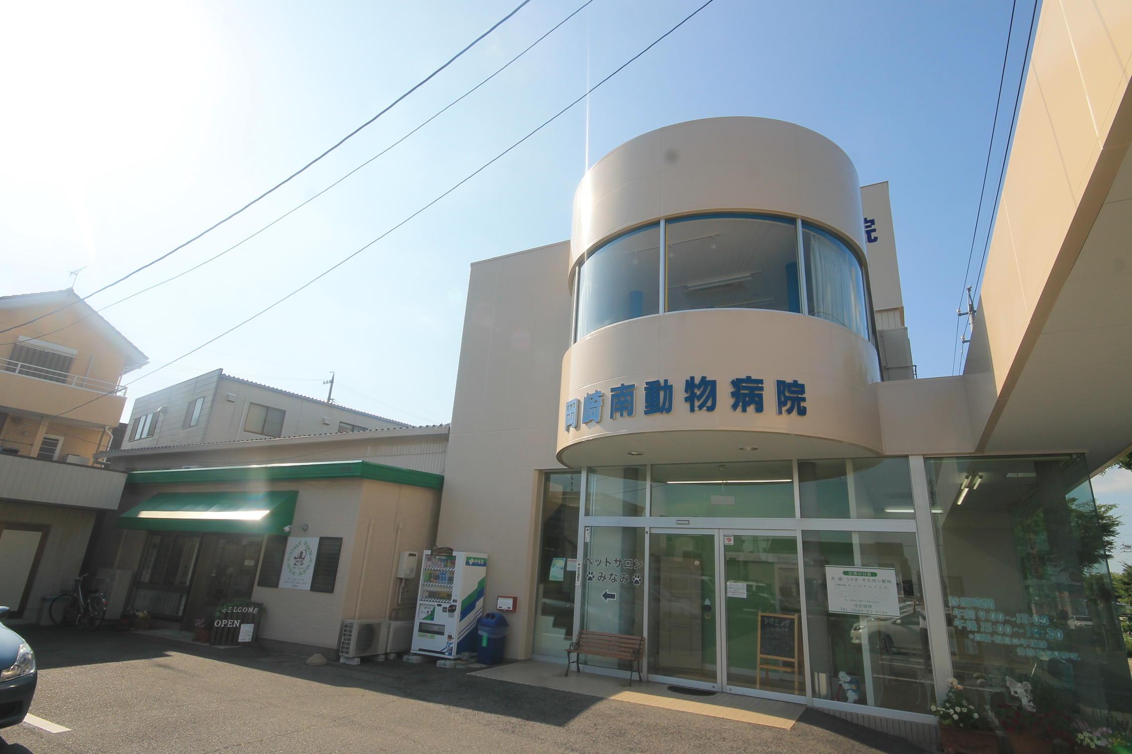 岡崎南動物病院の写真